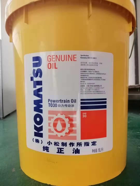 小松齒輪油