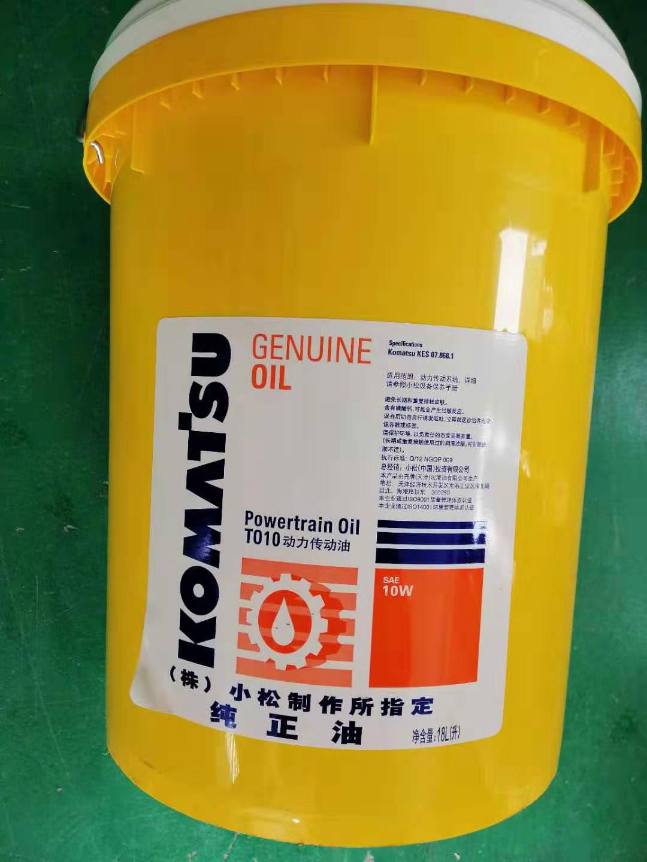 小松液壓油